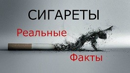 сигареты реальные факты