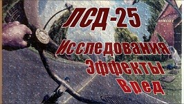 ЛСД-25 Исследования Эффекты Вред