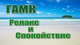 ГАМК Релакс и спокойствие