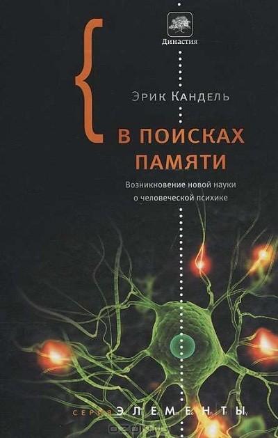 Книга Нобелевского Лауреата