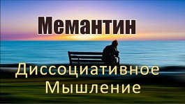 Мемантин Диссоциативное мышление