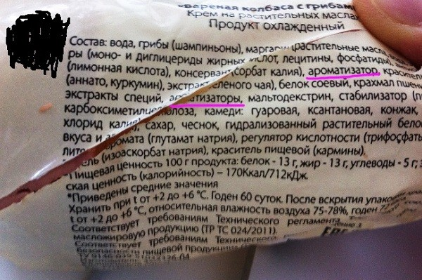 ароматизаторы в колбасе