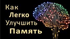 как легко улучшить память