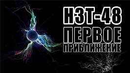НЗТ-48 ПЕРВОЕ ПРИБЛИЖЕНИЕ 7 ВЕЩЕСТВ