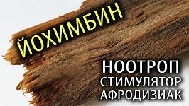 Йохимбин Психостимулятор, Ноотроп Афродизиак