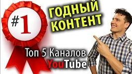 топ 5 каналов