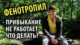ФЕНОТРОПИЛ не прет