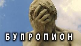 Бупропион