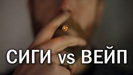 Сигареты vs Вейп Научные Данные