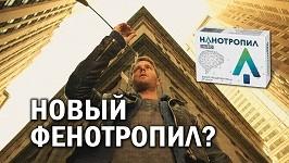 Новые ФЕНОТРОПИЛЫ