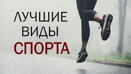 СПОРТИВНЫЙ БИОХАКИНГ Лучшие Тренировки