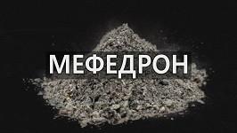 МЕФЕДРОН